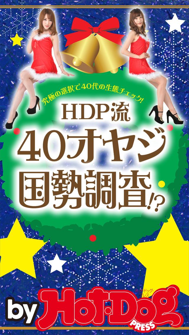by Hot-Dog PRESS HDP流40オヤジ国勢調査!?