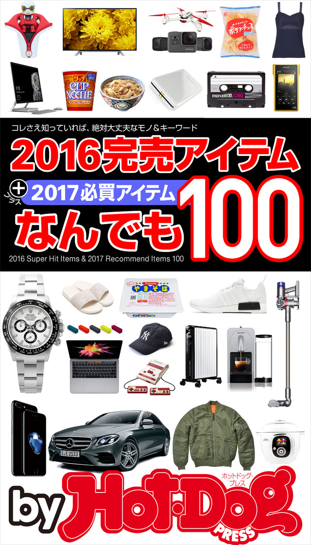 by Hot-Dog PRESS 2016完売アイテムなんでも100