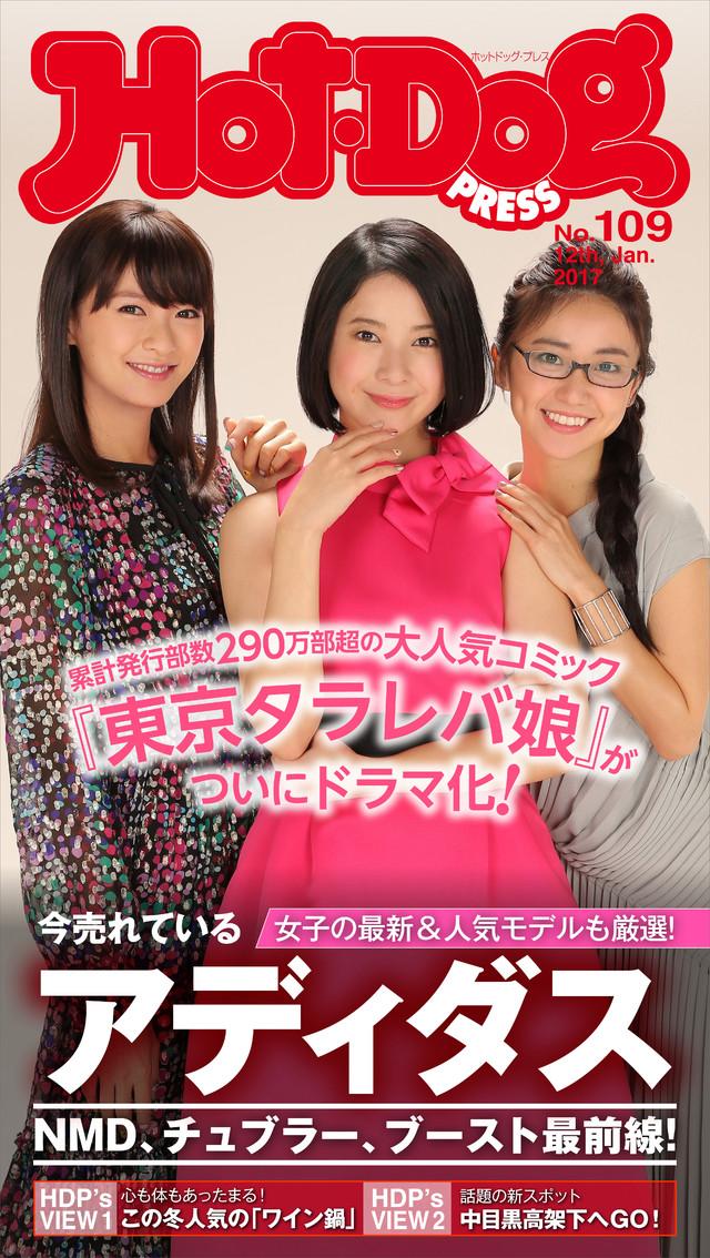 Hot-Dog PRESS no.109 今売れているアディダス NMD、チュブラー、ブースト最前線!
