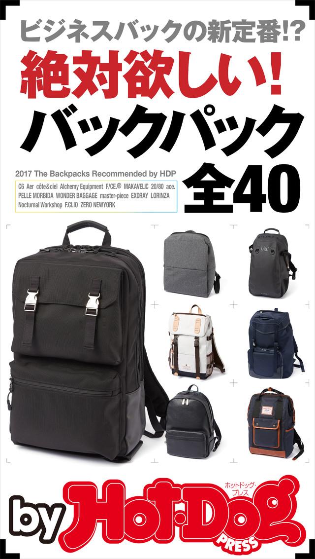 by Hot-Dog PRESS 絶対欲しい! バックパック全40
