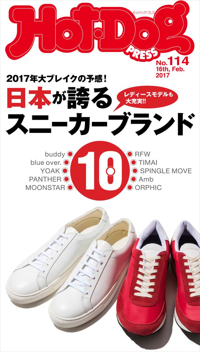 Hot-Dog PRESS no.114 日本が誇るスニーカーブランド10