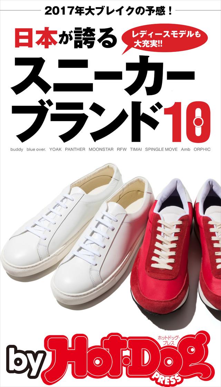 by Hot-Dog PRESS 日本が誇るスニーカーブランド10