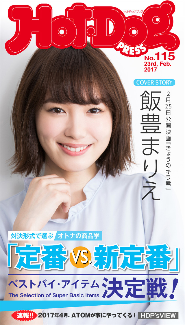 Hot-Dog PRESS no.115 定番VS.新定番 ベストバイ・アイテム決定戦!