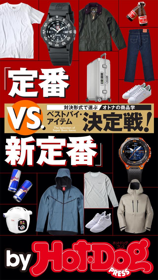 by Hot-Dog PRESS 定番VS.新定番決定戦!