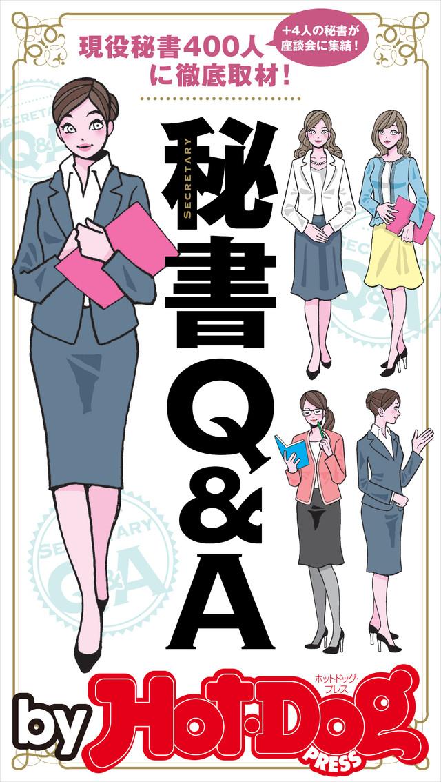 by Hot-Dog PRESS 現役秘書400人に徹底取材! 秘書Q&A
