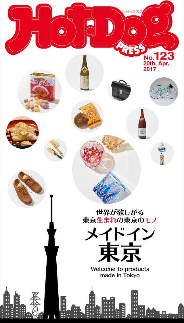 Hot-Dog PRESS no.123 世界が欲しがるメイドイン東京