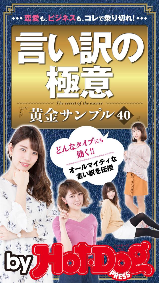 by Hot-Dog PRESS 言い訳の極意 黄金サンプル40