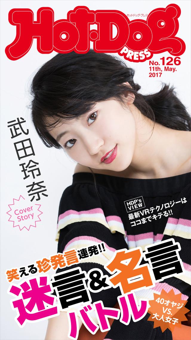 Hot-Dog PRESS no.126 40オヤジVS.大人女子 迷言&名言バトル