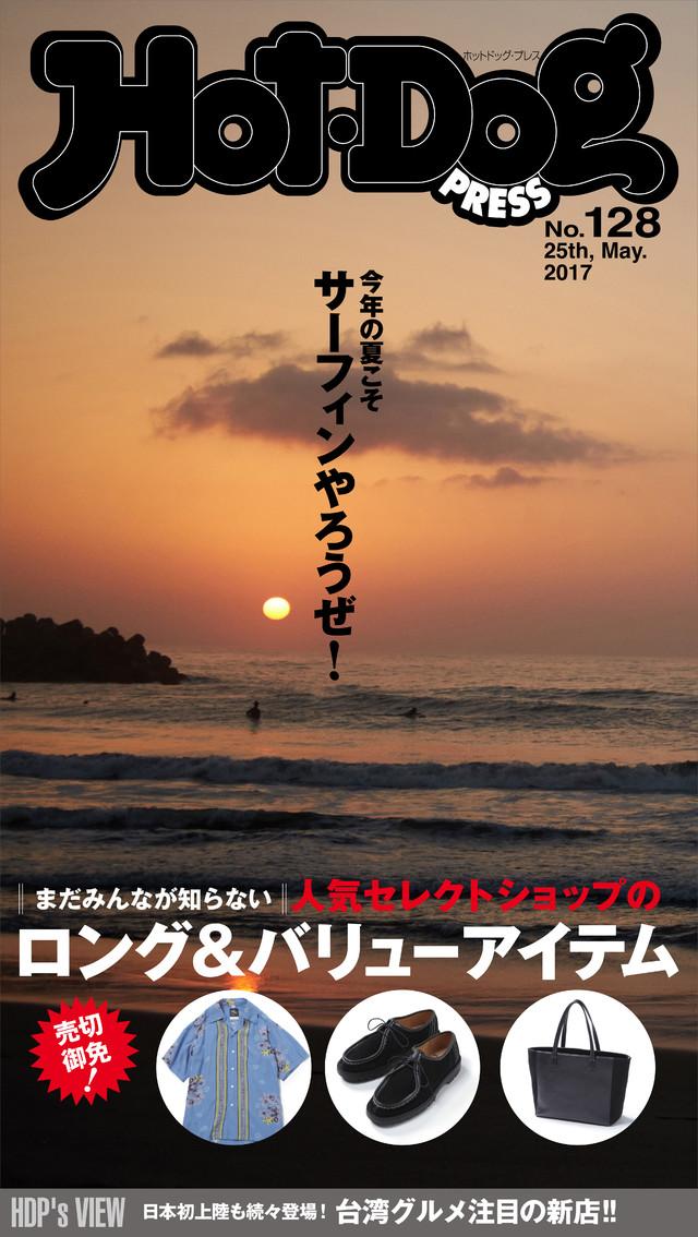 Hot-Dog PRESS no.128 人気セレクトショップのロング&バリューアイテム