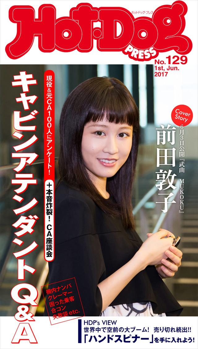Hot-Dog PRESS no.129 キャビンアテンダントQ&A