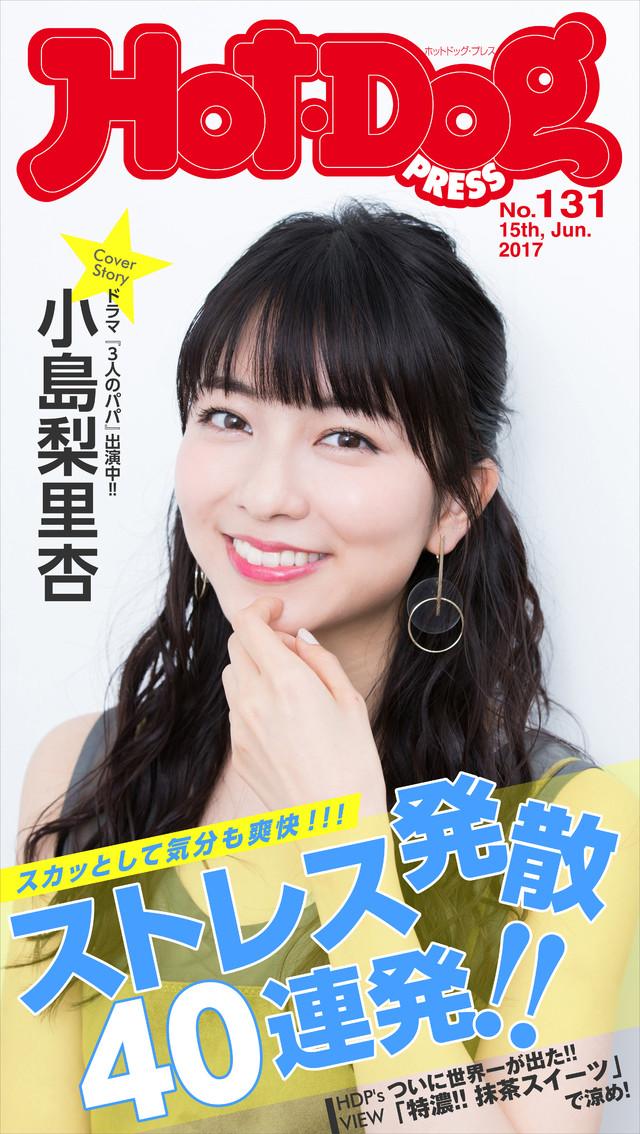 Hot-Dog PRESS no.131 ストレス発散40連発!!
