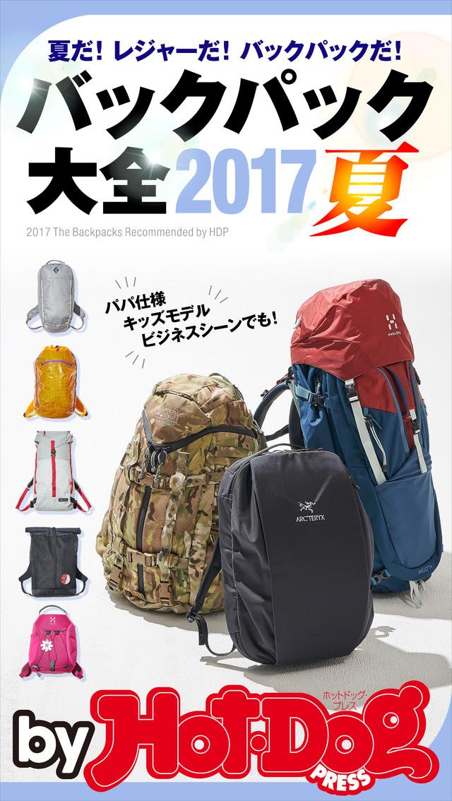 by Hot-Dog PRESS バックパック大全2017夏