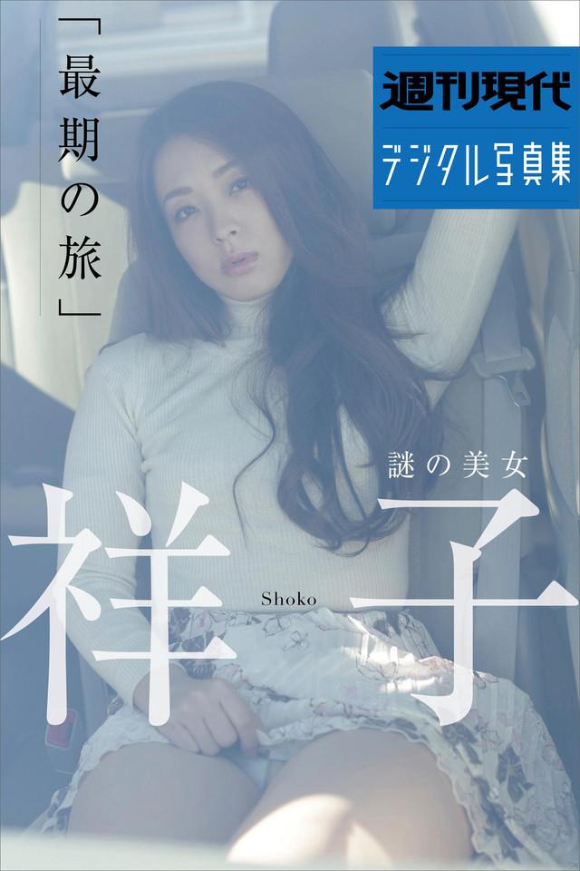 週刊現代デジタル写真集 謎の美女 祥子「最期の旅」