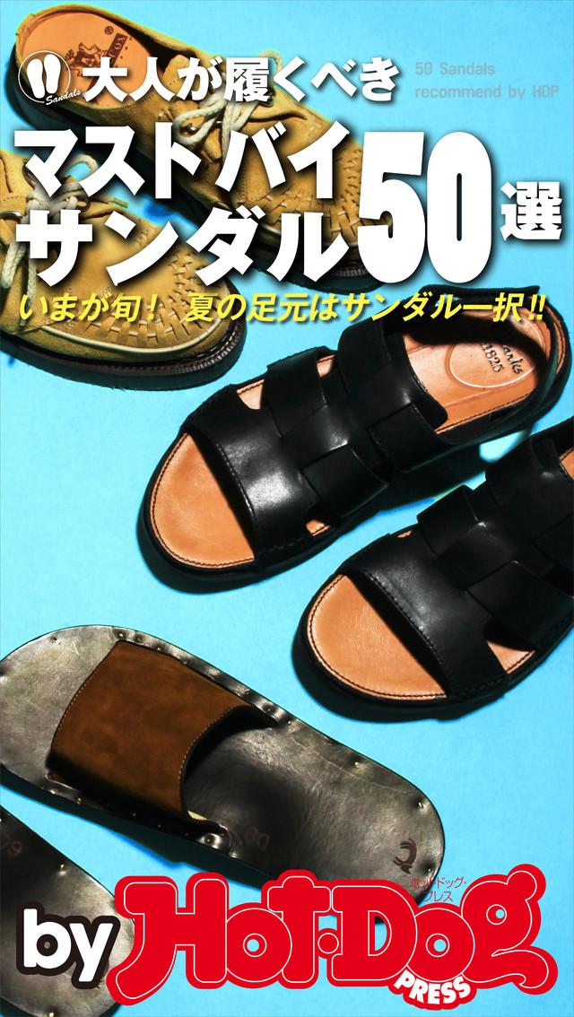 by Hot-Dog PRESS 大人が履くべきマストバイサンダル50選