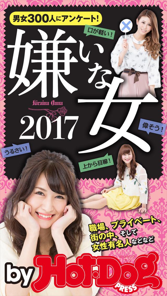by Hot-Dog PRESS 嫌いな女2017