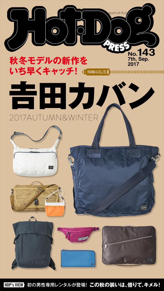 Hot-Dog PRESS no.143 秋冬モデルの新作をいち早くキャッチ! 吉田カバン2017