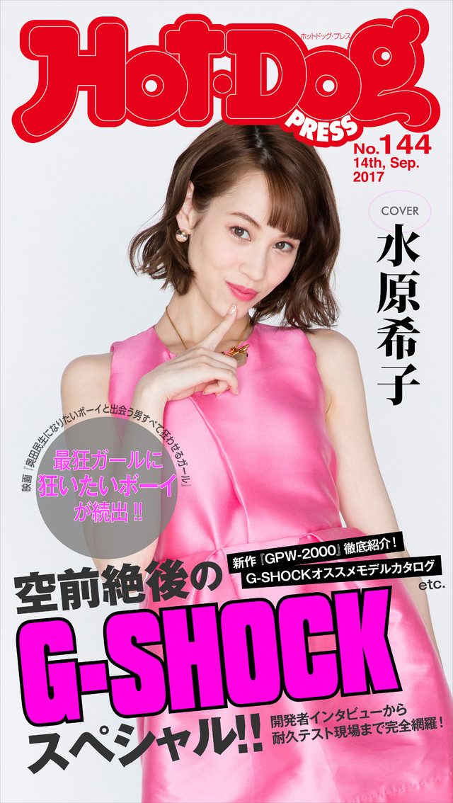 Hot-Dog PRESS no.144 空前絶後のG-SHOCKスペシャル!!