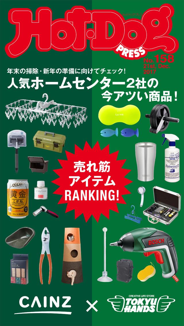 Hot-Dog PRESS no.158 カインズ×東急ハンズ 売れ筋アイテムランキング