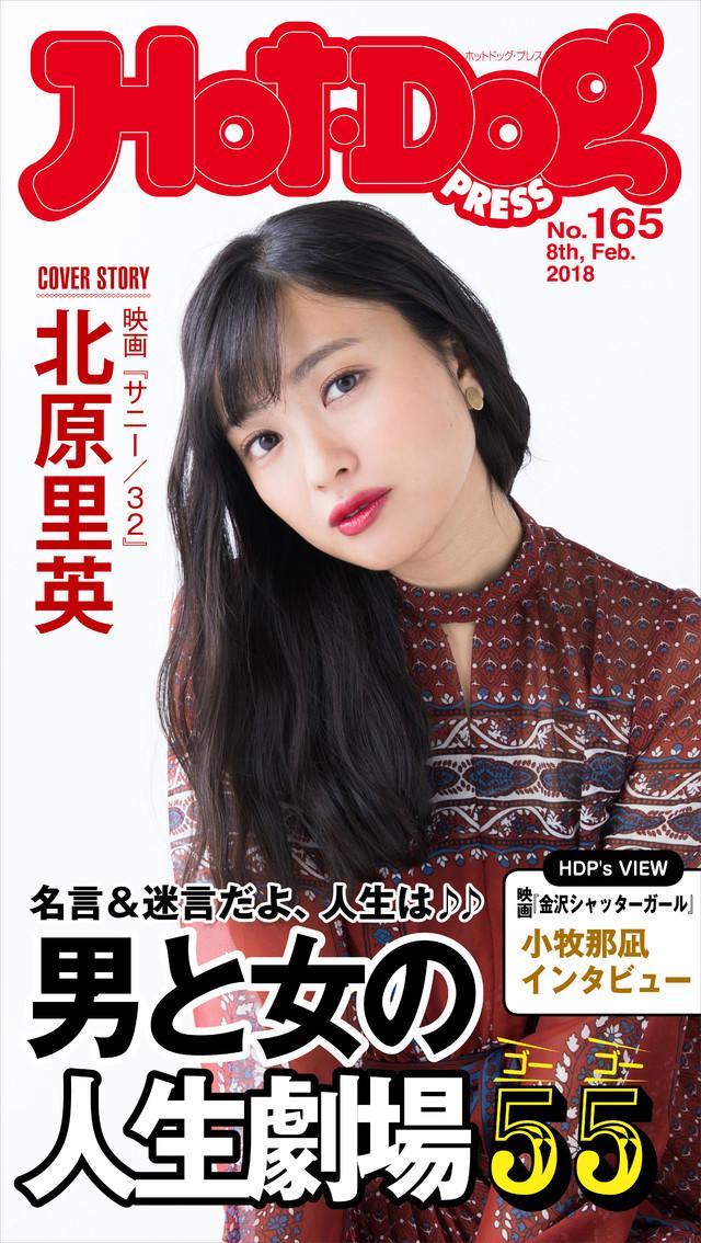 Hot-Dog PRESS no.165 男と女の人生劇場55