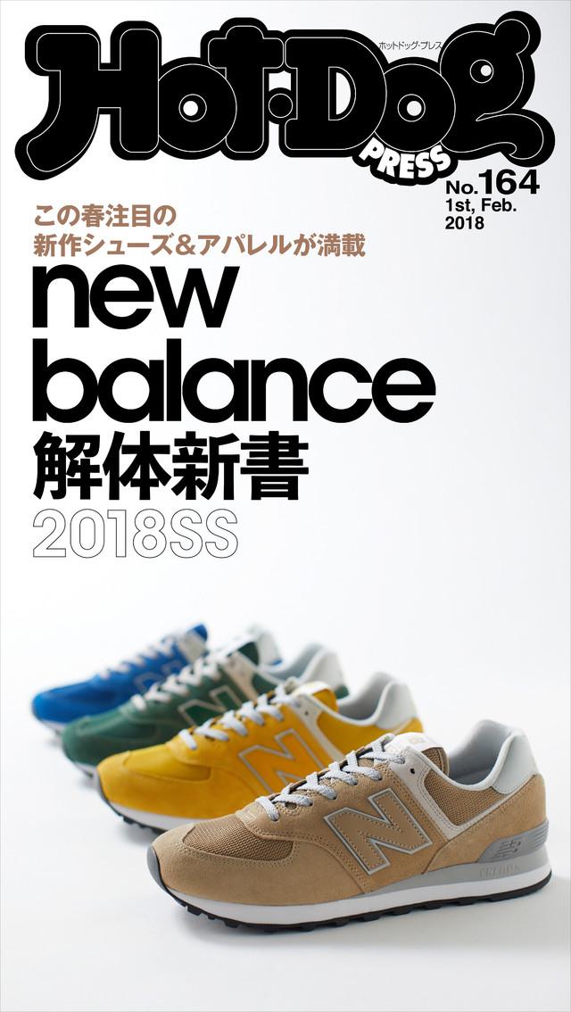 Hot-Dog PRESS no.164 New Balance解体新書