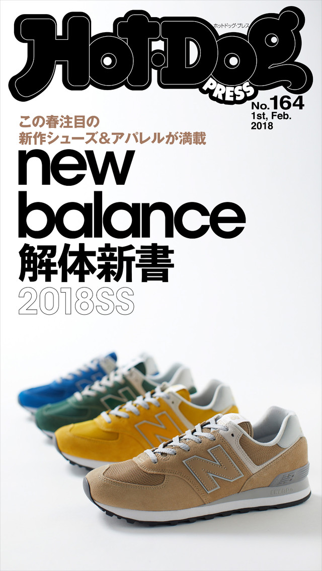 Hot-Dog PRESS no.164 New Balance解体新書