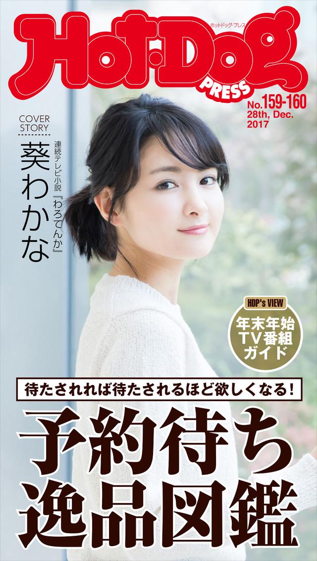 Hot-Dog PRESS no.159・160 予約待ち逸品図鑑