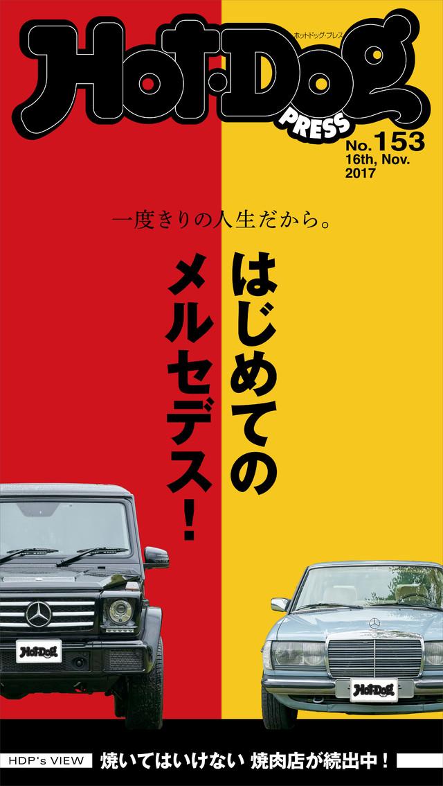 Hot-Dog PRESS no.153 はじめてのメルセデス!