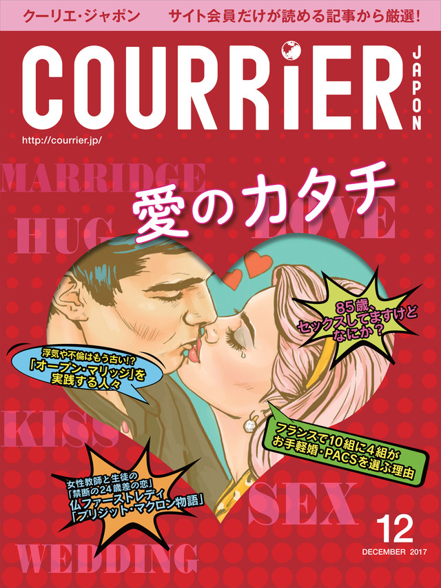 COURRiER Japon 2017年 12月号