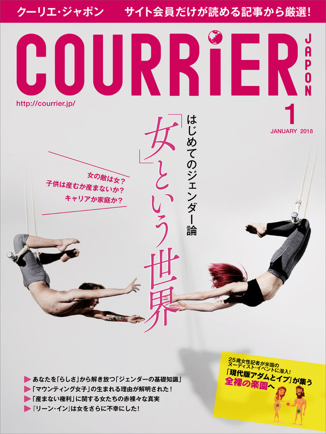 COURRiER Japon 2018年 1月号