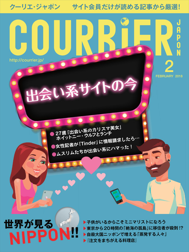 COURRiER Japon 2018年 2月号