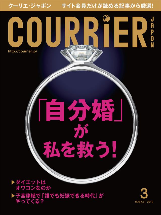 COURRiER Japon 2018年 3月号
