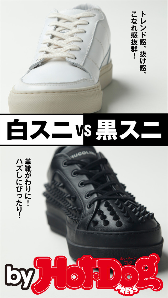 by Hot-Dog PRESS 白スニVS黒スニ