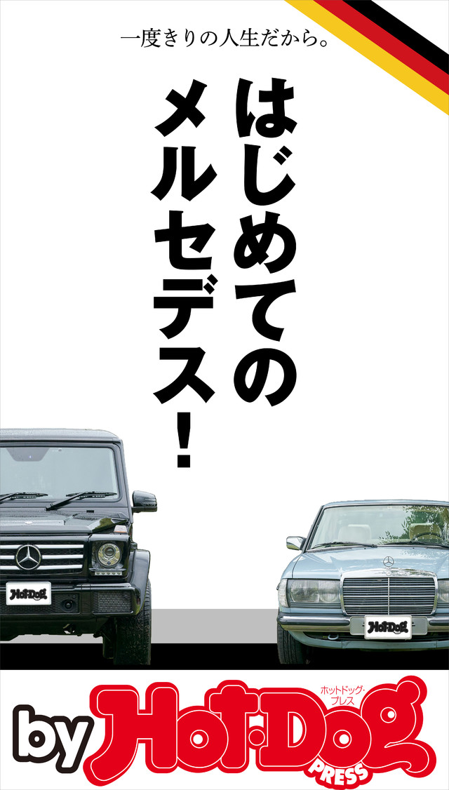 by Hot-Dog PRESS はじめてのメルセデス!