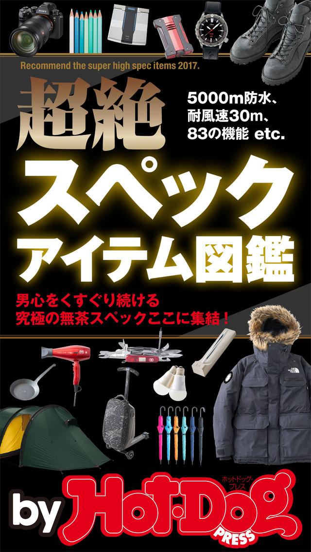 by Hot-Dog PRESS 超絶スペックアイテム図鑑