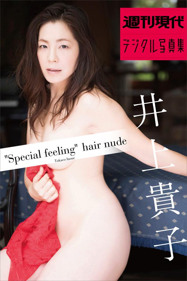 """週刊現代デジタル写真集 井上貴子「""""Special feeling""""hair nude」"""