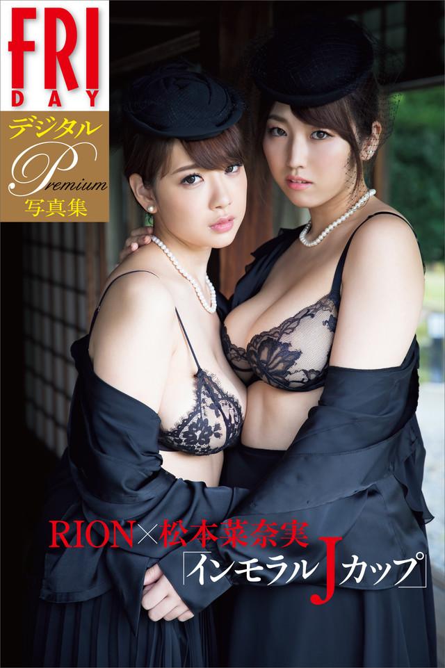 FRIDAYデジタル写真集プレミアム RION×松本菜奈実 「インモラルJカップ」