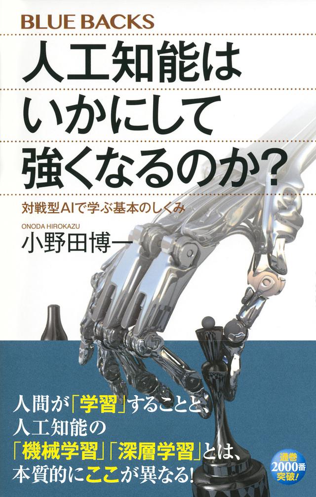 人工知能はいかにして強くなるのか?