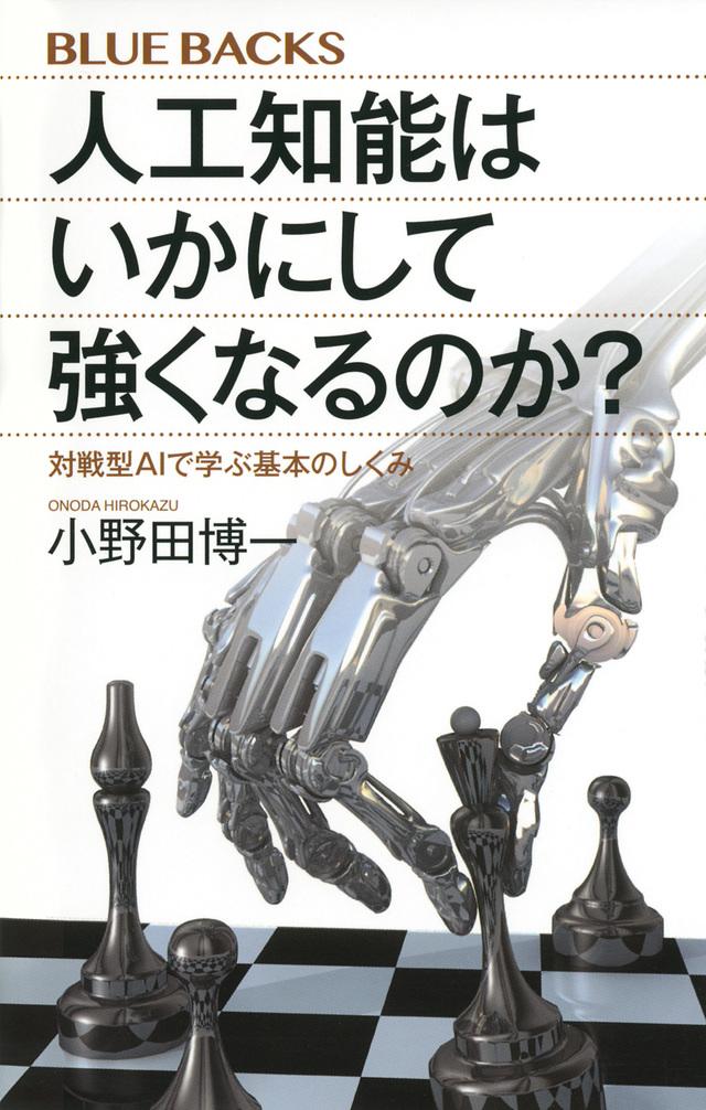 人工知能はいかにして強くなるのか? 対戦型AIで学ぶ基本のしくみ