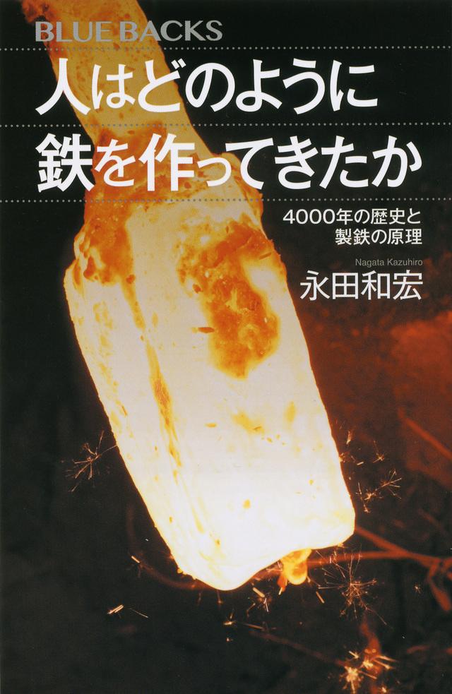 人はどのように鉄を作ってきたか 4000年の歴史と製鉄の原理