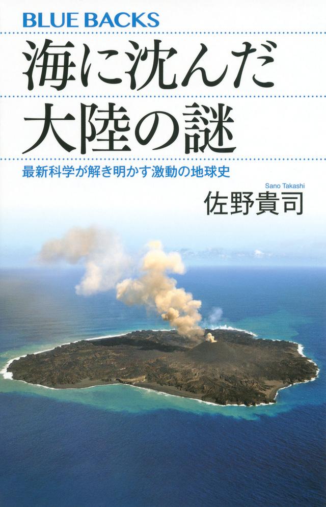 『海に沈んだ大陸の謎 最新科学が解き明かす激動の地球史』書影