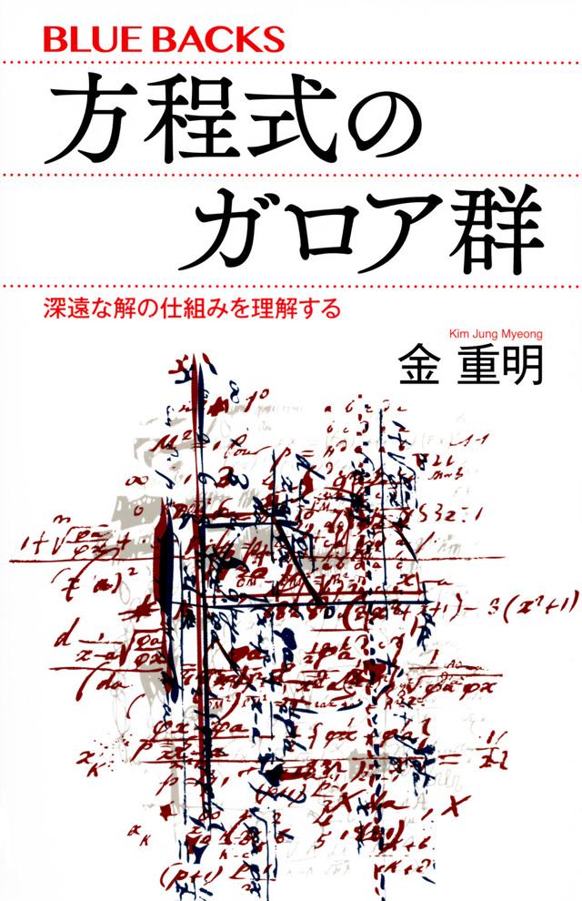 方程式のガロア群