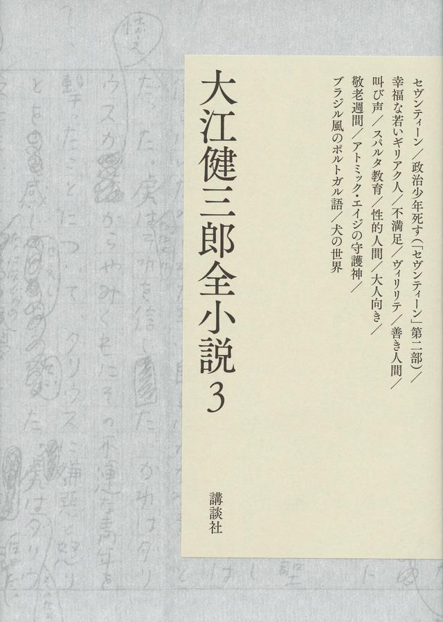 大江健三郎全小説 第3巻