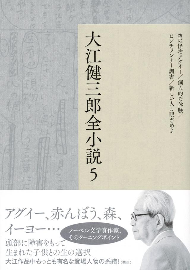 大江健三郎全小説 第5巻