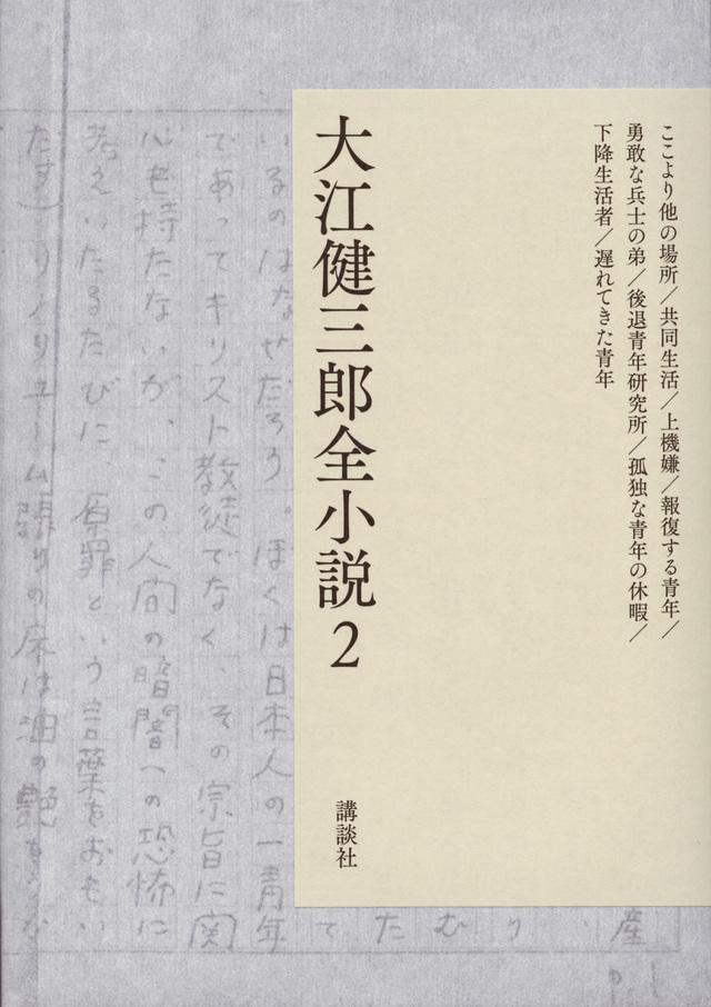 大江健三郎全小説 第2巻