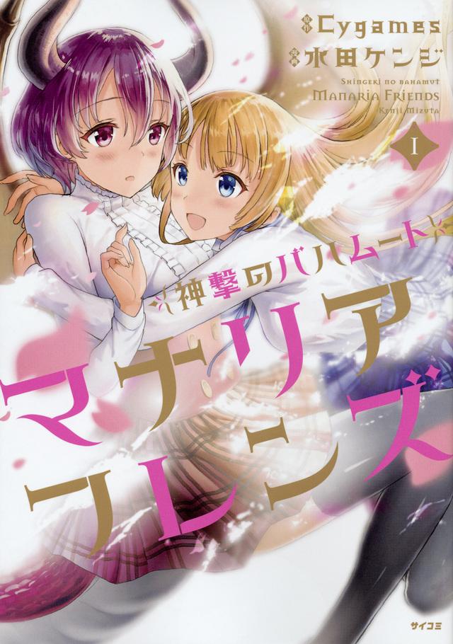 神撃のバハムート マナリアフレンズ(1)