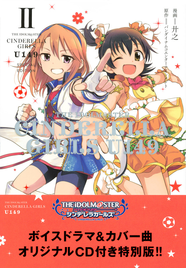 THE IDOLM@STER CINDERELLA GIRLS U149(2) SPECIAL EDITION