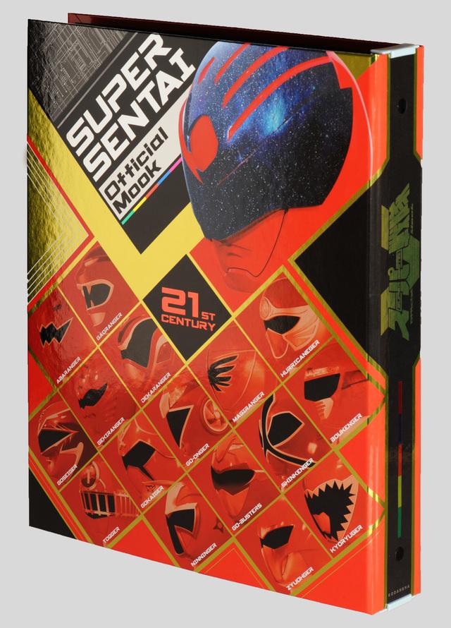スーパー戦隊 Official Mook 21世紀 専用バインダー