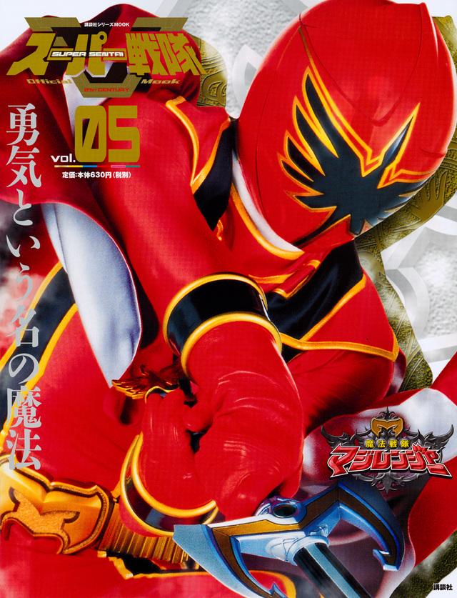 スーパー戦隊 Official Mook 21世紀 vol.5 魔法戦隊マジレンジャー