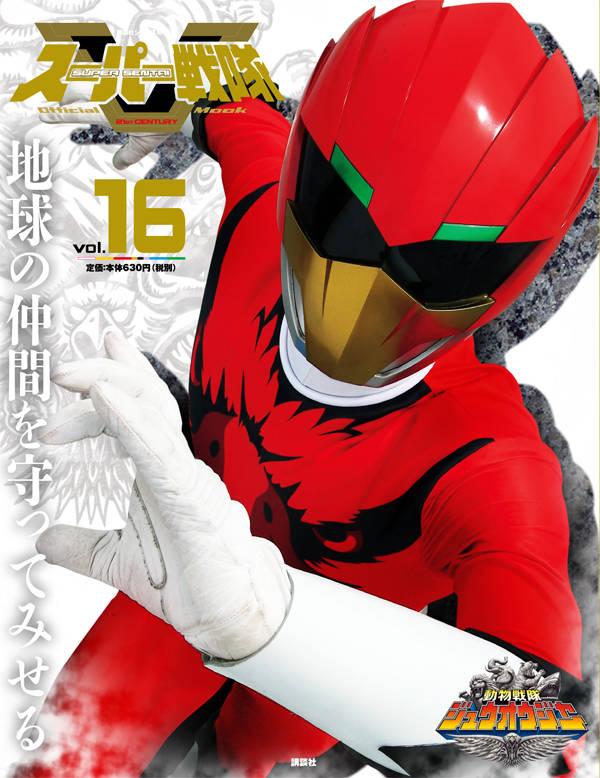 スーパー戦隊 Official Mook 21世紀 vol.16 動物戦隊ジュウオウジャー