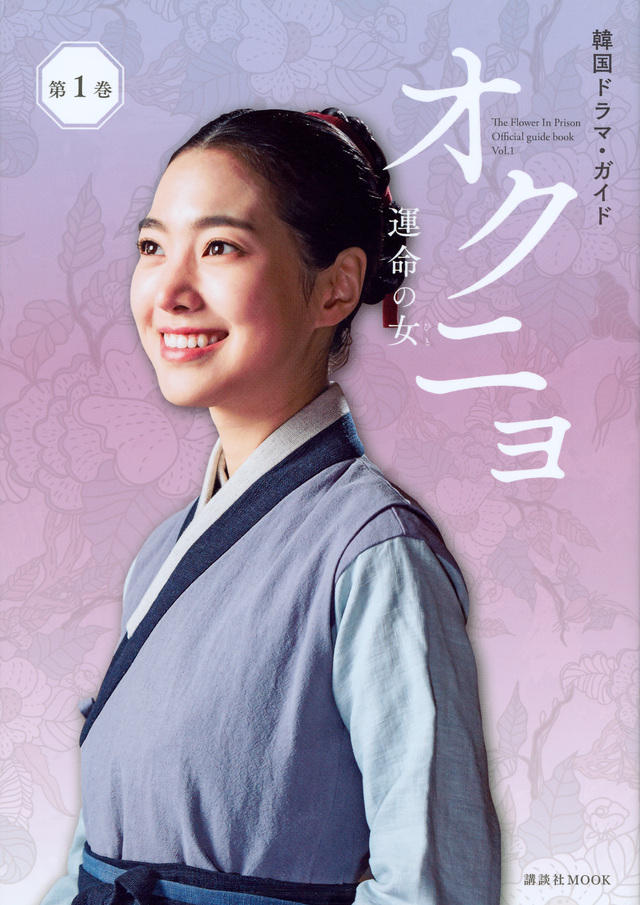 韓国ドラマ・ガイド オクニョ 運命の女 第1巻